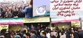 گزارش تصویری از برپایی غرفه جامعه اسلامی حامیان کشاورزی ایران در راهپیمایی ۲۲ بهمن ۱۳۹۵