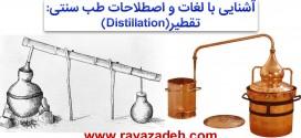 آشنایی با لغات و اصطلاحات طب سنتی: تقطیر(Distillation)