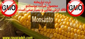 آزمایشات نشان دادهاند که ذرت تراریخته،محصول شرکت مونسانتو فاقد ارزش غذایی و بسیار سمی است