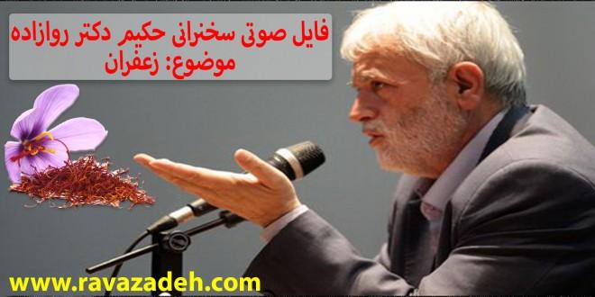 زعفران + فایل صوتی سخنرانی حکیم دکتر روازاده