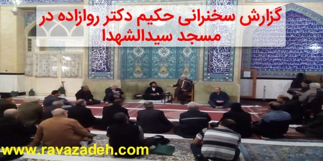 گزارش سخنرانی حکیم دکتر روازاده در مسجد سیدالشهدا + تصاویر