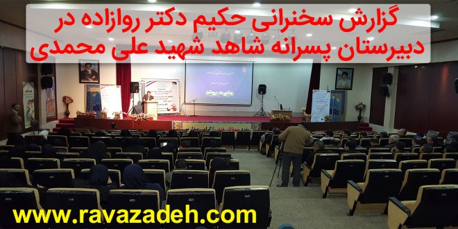 گزارش سخنرانی حکیم دکتر روازاده در دبیرستان پسرانه شاهد شهید علی محمدی در محله خانی آباد+ تصاویر