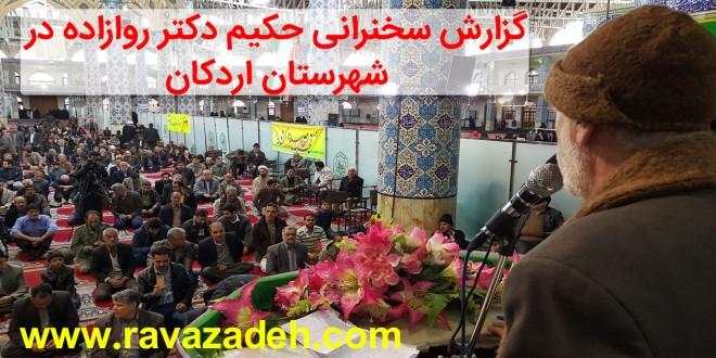 گزارش سخنرانی حکیم دکتر روازاده در شهرستان اردکان + تصاویر
