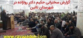 گزارش سخنرانی حکیم دکتر روازاده در شهرستان نائین + تصاویر