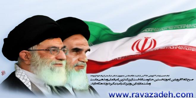 ۱۲ فروردین، روز جمهوری اسلامی ایران گرامی باد