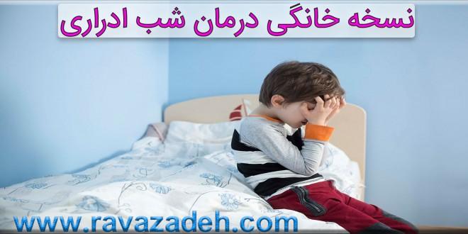 توصیه بهداشتی: نسخه خانگی درمان شب ادراری