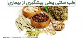 طب سنتی یعنی پیشگیری از بیماری