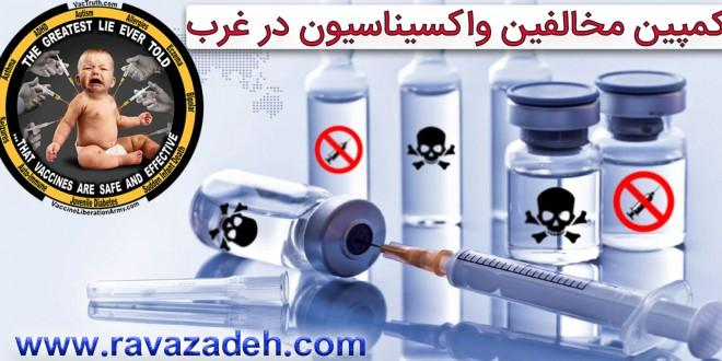 کمپین مخالفین واکسیناسیون در غرب