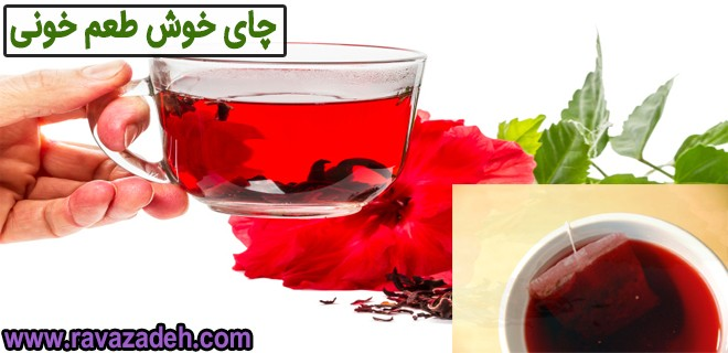 چای خوش طعم خونی