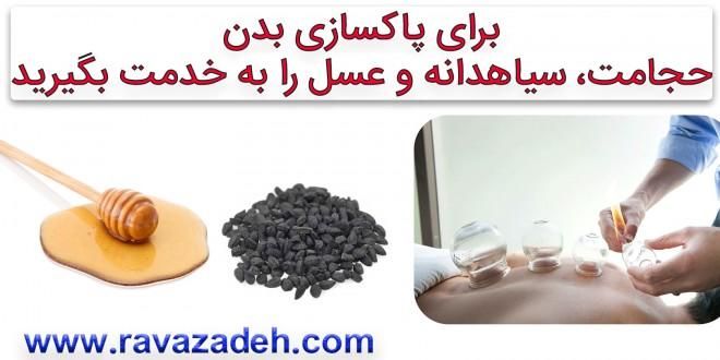 برای پاکسازی بدن حجامت، سیاهدانه و عسل را به خدمت بگیرید