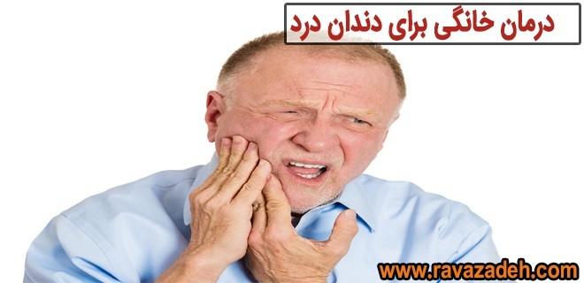 درمان خانگی برای دندان درد