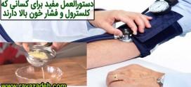 دستورالعمل مفید برای کسانی که کلسترول و فشار خون بالا دارند