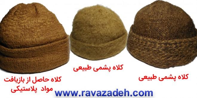 کلاهی که دشمن بر سرمان می گذارد را بشناسیم/ توزیع کلاه پشمی تقلبی (غیر طبیعی)
