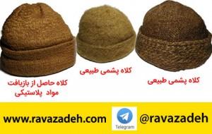 کلاه پشمی