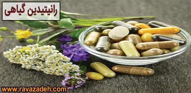 جایگزین داروی شیمیایی: رانتیدین