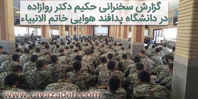 گزارش سخنرانی حکیم دکتر روازاده در دانشگاه پدافند هوایی خاتم الانبیاء + تصاویر