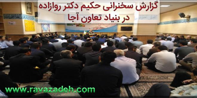 گزارش سخنرانی حکیم دکتر روازاده در بنیاد تعاون ارتش جمهوری اسلامی ایران+ تصاویر