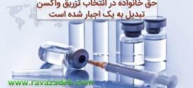 حق خانواده در انتخاب تزریق واکسن، تبدیل به یک اجبار شده است