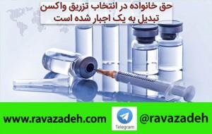 واکسن