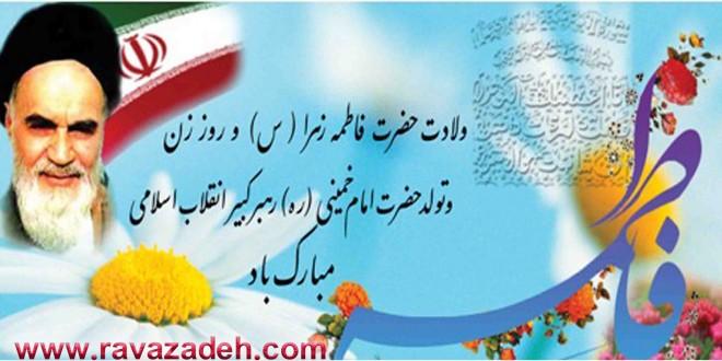 ولادت حضرت فاطمه زهرا (س) و ولادت امام خمینی رهبر کبیر انقلاب بر همگان مبارک