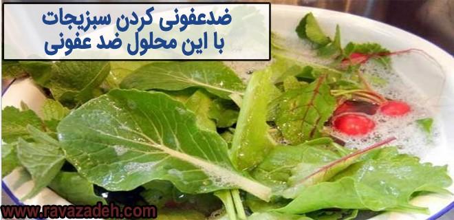 ضدعفونی کردن سبزیجات با این محلول ضد عفونی