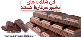 این شکلات های مشهور سرطانزا هستند/ انباشت مواد شیمیایی مضر در ۱۱ برند