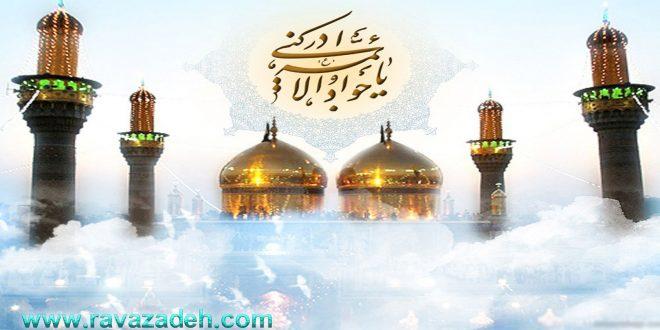 سالروز ولادت امام محمد تقی و حضرت علی اصغر علیهماالسلام مبارک باد