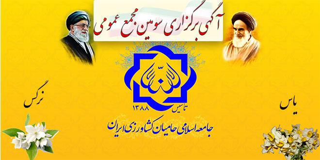 آگهی برگزاری سومین مجمع عمومی جامعه اسلامی حامیان کشاورزی ایران