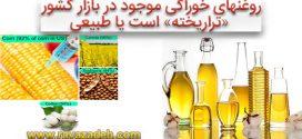 روغن های خوراکی موجود در بازار کشور «تراریخته» است یا طبیعی + عکس