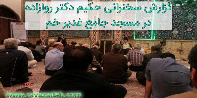 گزارش سخنرانی حکیم دکتر روازاده در مسجد جامع غدیرخم (ضرابخانه) تهران+ تصاویر