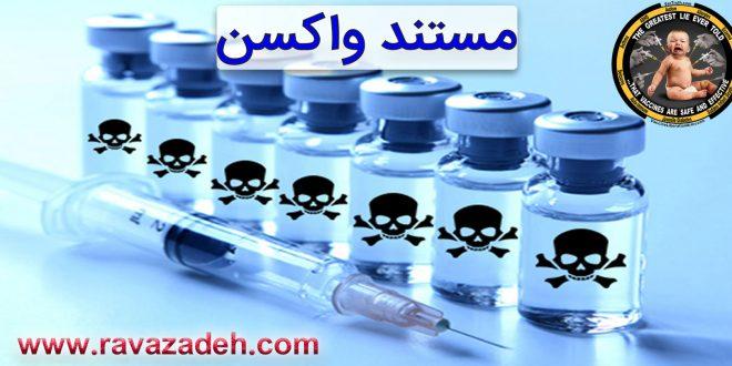 مستند واکسن