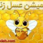 عسل زنده