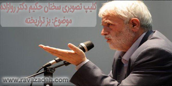 بز تراریخته + کلیپ تصویری سخنرانی حکیم دکتر روازاده