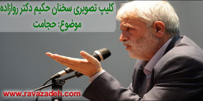 حجامت + کلیپ تصویری سخنرانی حکیم دکتر روازاده
