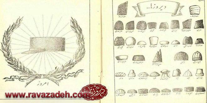 انواع کلاه هایی که با آمدن کلاه پهلوی استفاده از آنها ممنوع شد!
