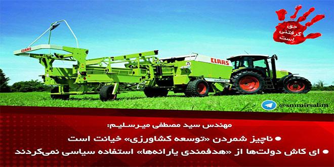ناچیز شمردن «توسعه کشاورزی» خیانت است