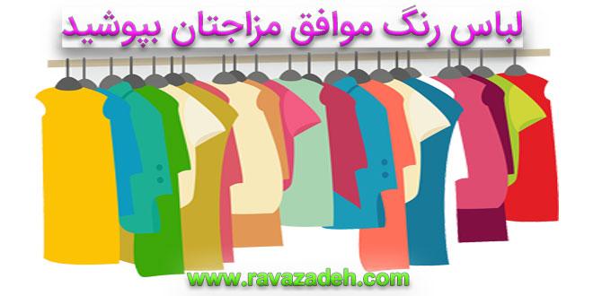 لباس رنگ موافق مزاجتان بپوشید