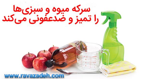 سرکه طبیعی؛ میوه و سبزیها را تمیز و ضدعفونی میکند
