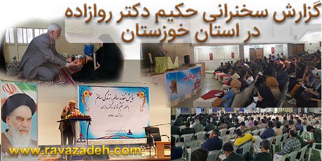 گزارش سخنرانی حکیم دکتر روازاده در استان خوزستان+ تصاویر