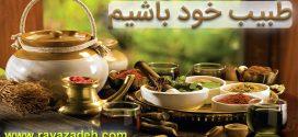 با طب اسلامی ایرانی طبیب خود باشیم