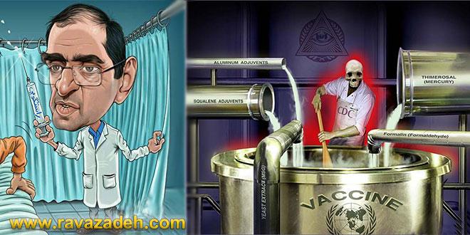 همه بخوابید وزارت بهداشت بیدار است!!
