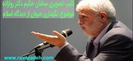 نگهداری حیوانات اهلی از دیدگاه اسلام + کلیپ تصویری سخنرانی حکیم دکتر روازاده