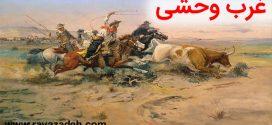 ردپای وحشی گری پدربزرگ آل سعود