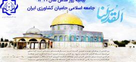 بیانیه روز قدس سال ۱۳۹۶ جامعه اسلامی حامیان کشاورزی ایران