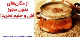 وجود پنبه و پشم گوسفند در حلیمها!/ از مکانهای بدون مجوز آش و حلیم نخرید+فیلم