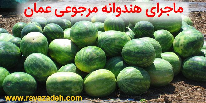 ماجرای هندوانه های مرجوعی از عمان