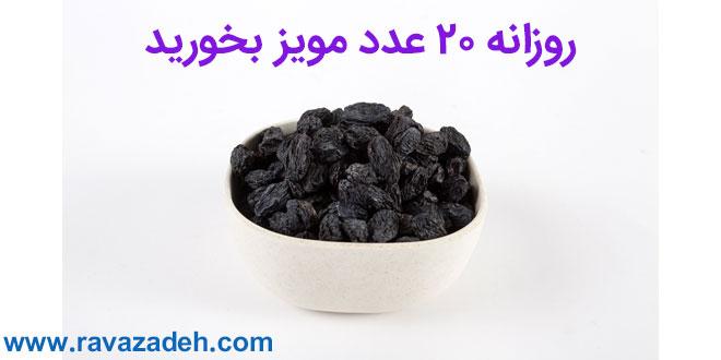 روزانه ۲۰ عدد  انگور سیاه درشت و دانهدار  یا مویز بخورید