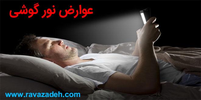 تاثیر نور گوشی های هوشمند بر مغز و بدن