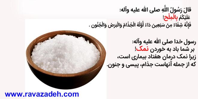 نمک پیشگیری از جذام