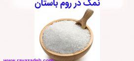 نمک در روم باستان
